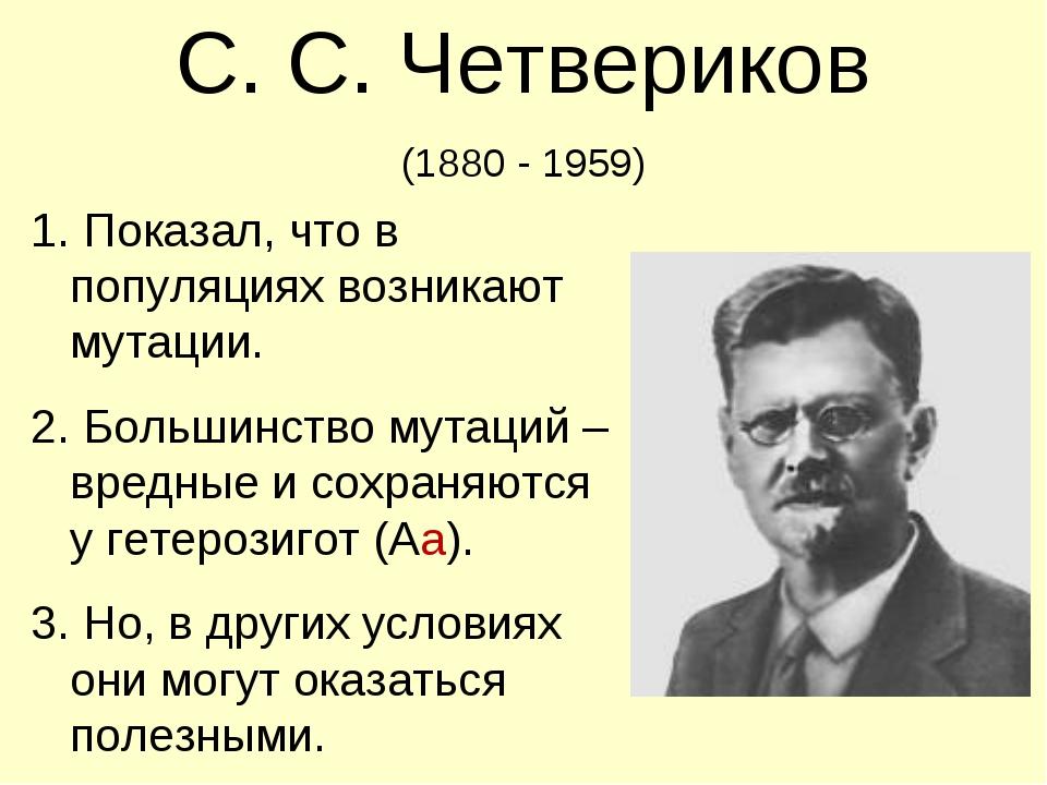 С. С. Четвериков (1880 - 1959) Показал, что в популяциях возникают мутации. Б...