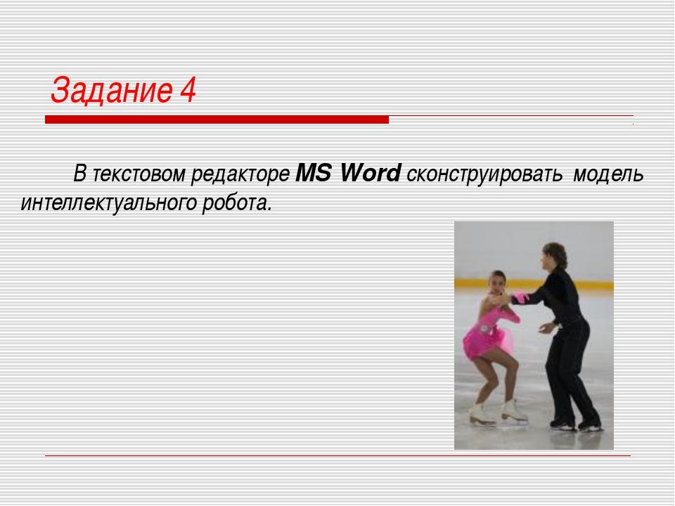 Задание 4 В текстовом редакторе MS Word сконструировать модель интеллектуальн...