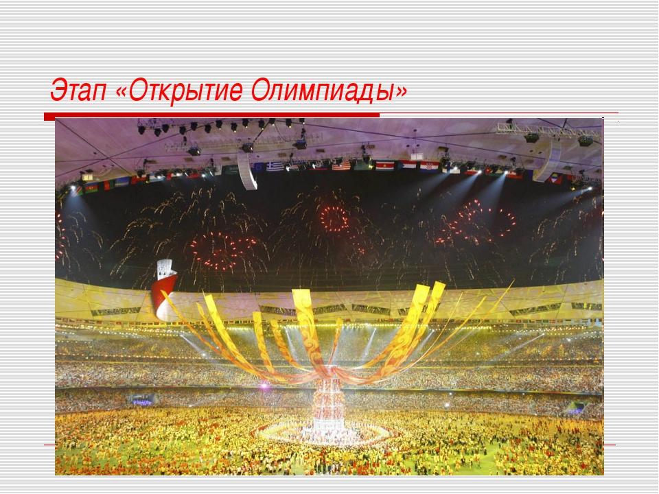 Этап «Открытие Олимпиады»