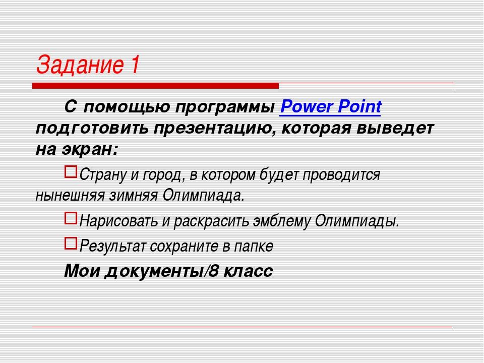 Задание 1 С помощью программы Power Point подготовить презентацию, которая вы...