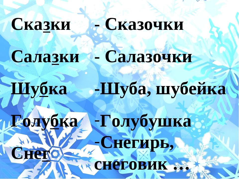 Сказки Салазки Шубка Голубка Снег - Сказочки - Салазочки -Шуба, шубейка Голуб...