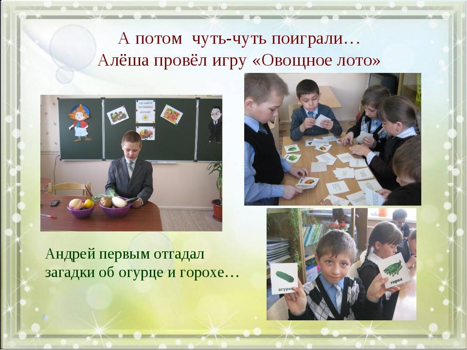 А потом чуть-чуть поиграли… Алёша провёл игру «Овощное лото» Андрей первым от...