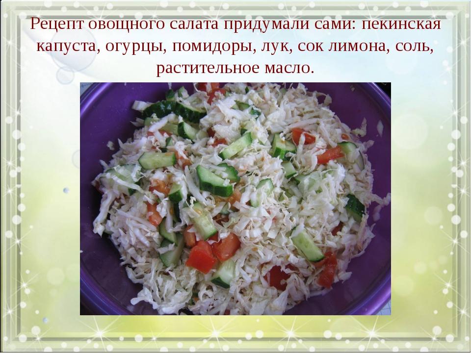 Рецепт овощного салата придумали сами: пекинская капуста, огурцы, помидоры, л...