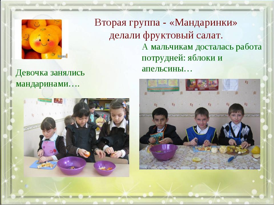 Вторая группа - «Мандаринки» делали фруктовый салат. Девочка занялись мандари...