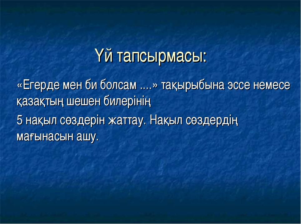 Үй тапсырмасы: «Егерде мен би болсам ....» тақырыбына эссе немесе қазақтың ше...