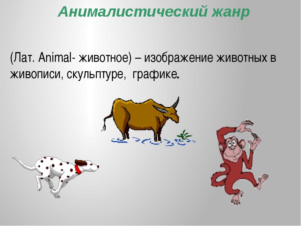 Анималистический жанр (Лат. Animal- животное) – изображение животных в живоп...