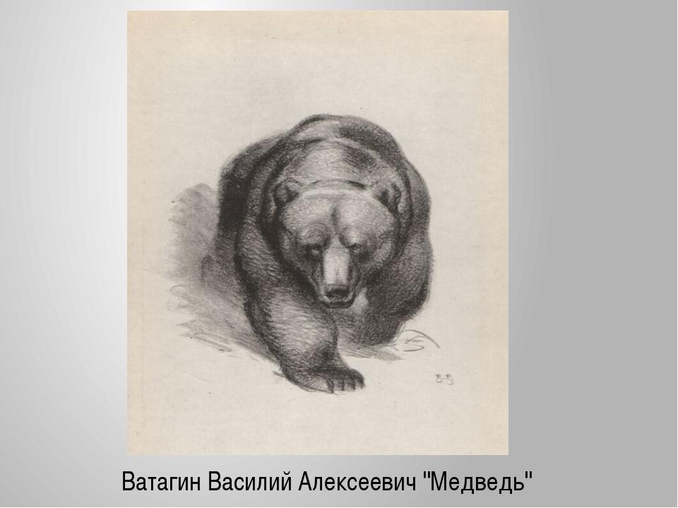Ватагин Василий Алексеевич ''Медведь''