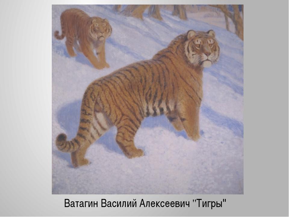 Ватагин Василий Алексеевич ''Тигры''