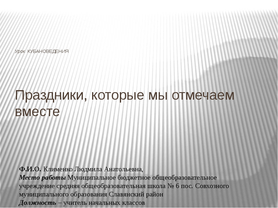 Праздники, которые мы отмечаем вместе Урок КУБАНОВЕДЕНИЯ Ф.И.О. Клименко Людм...
