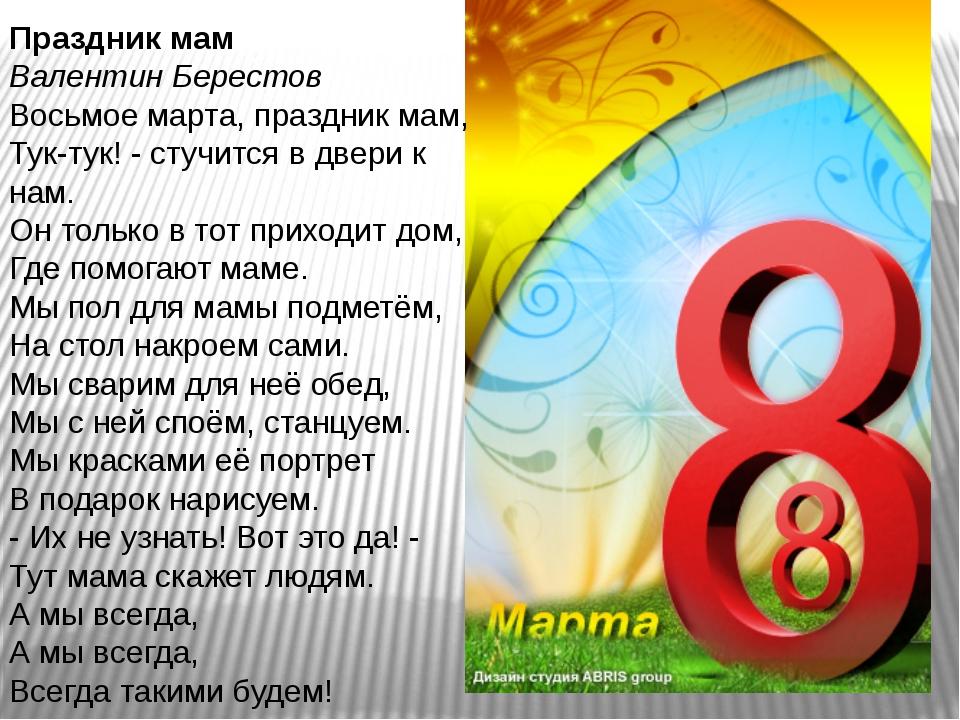Праздник мам Валентин Берестов Восьмое марта, праздник мам, Тук-тук! - стучит...