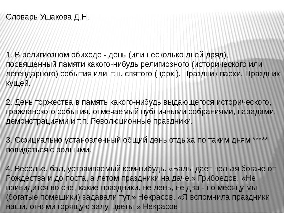 Словарь Ушакова Д.Н. ПРА́ЗДНИК зн, праздника, ·муж. 1. В религиозном обиходе...
