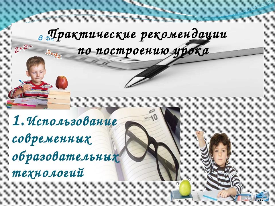 1.Использование современных образовательных технологий Практические рекоменда...