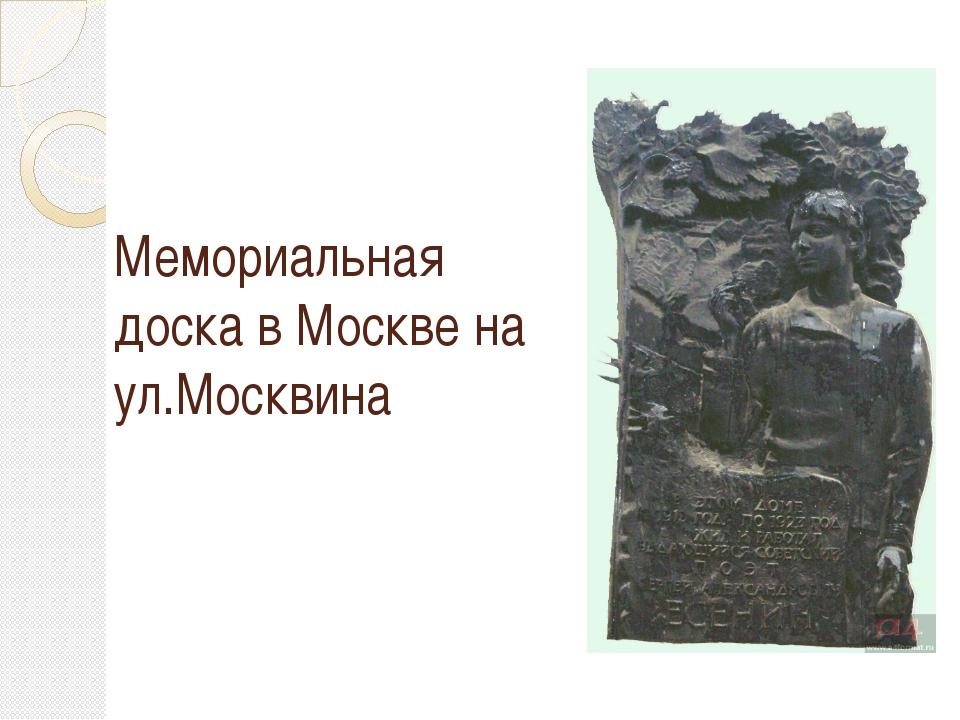 Мемориальная доска в Москве на ул.Москвина