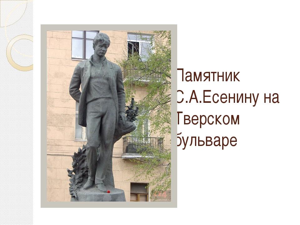 Памятник С.А.Есенину на Тверском бульваре