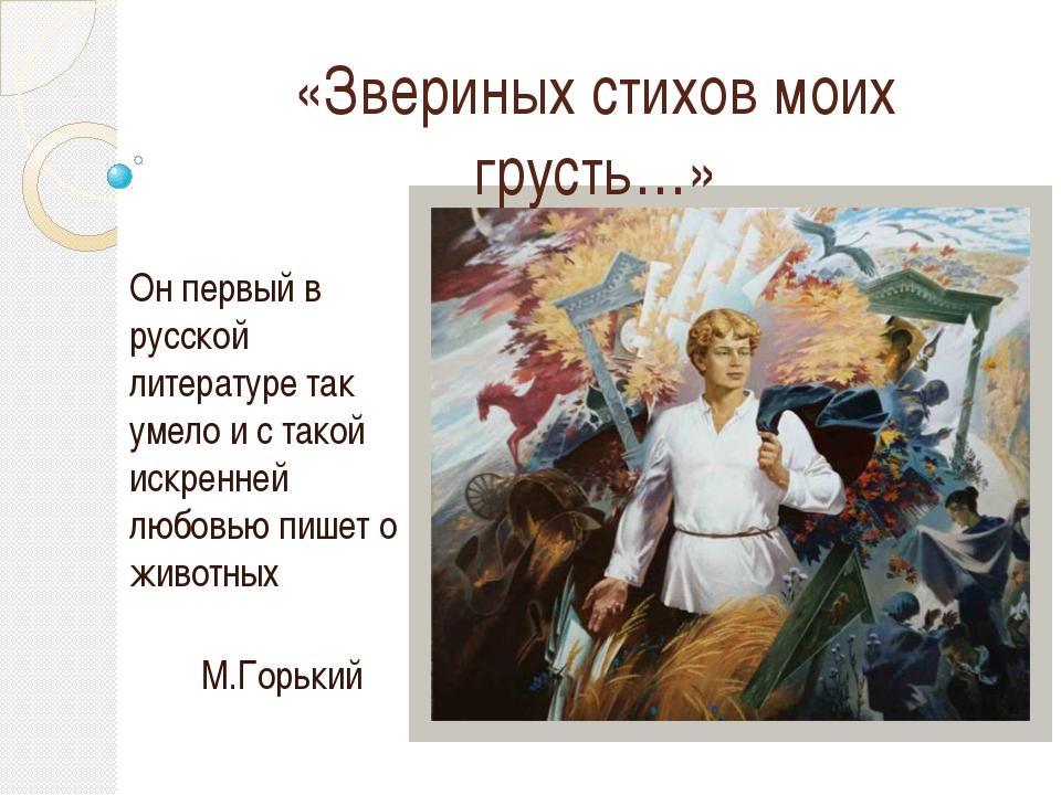 «Звериных стихов моих грусть…»  Он первый в русской литературе так умело и с...