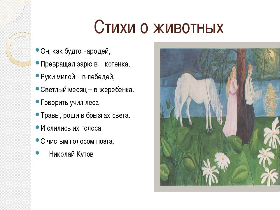 Стихи о животных Он, как будто чародей, Превращал зарю в котенка, Руки милой...