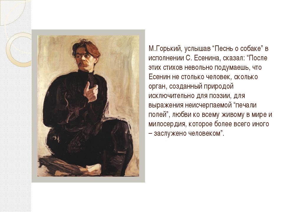 """М.Горький, услышав """"Песнь о собаке"""" в исполнении С. Есенина, сказал: """"После э..."""