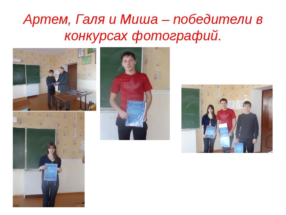 Артем, Галя и Миша – победители в конкурсах фотографий.
