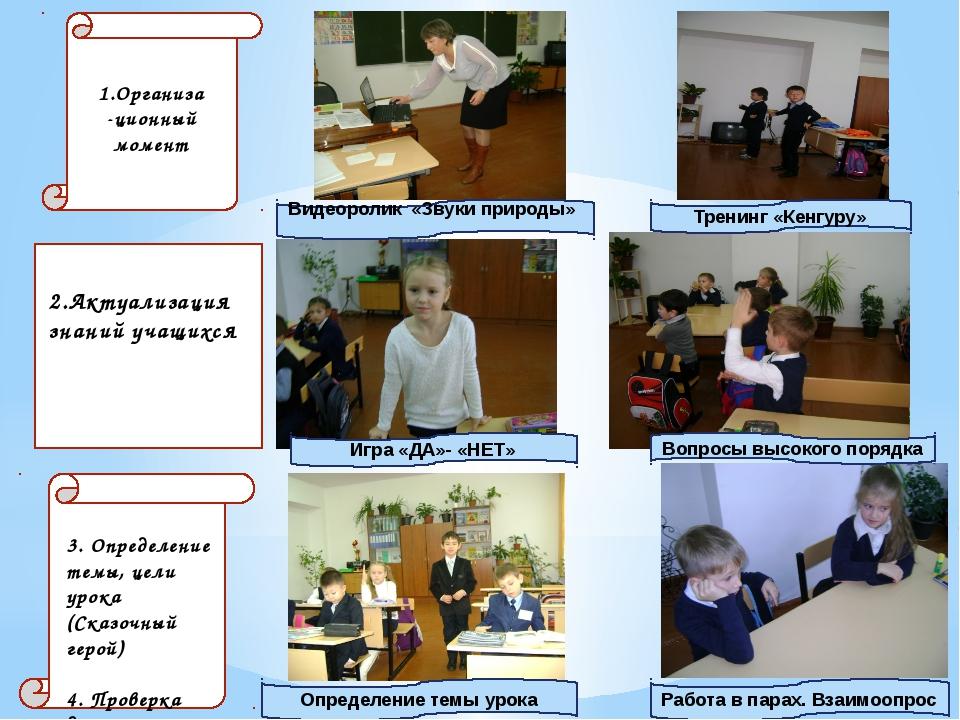 1.Организа -ционный момент 2.Актуализация знаний учащихся 3. Определение тем...