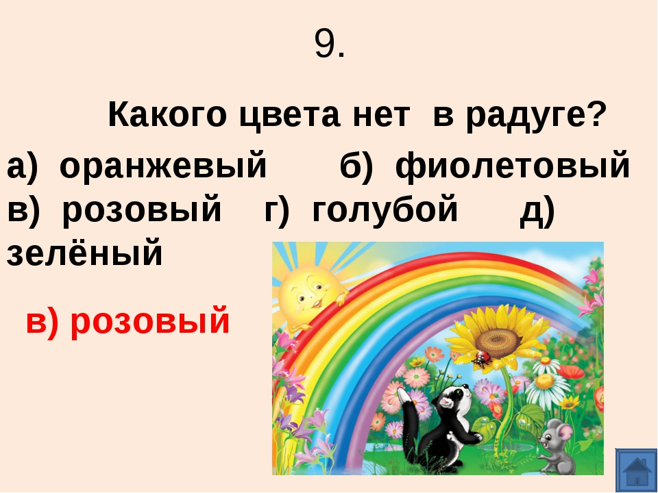 9. Какого цвета нет в радуге? а) оранжевый б) фиолетовый в) розовый г) голубо...