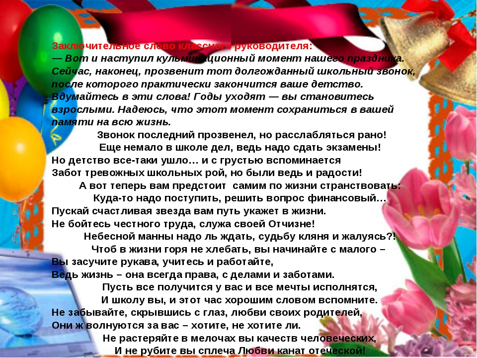 Поздравление администрации школы стихи