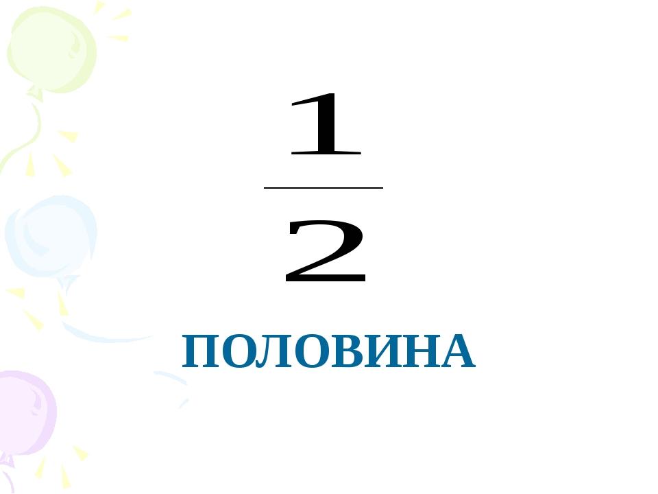 ПОЛОВИНА Математика