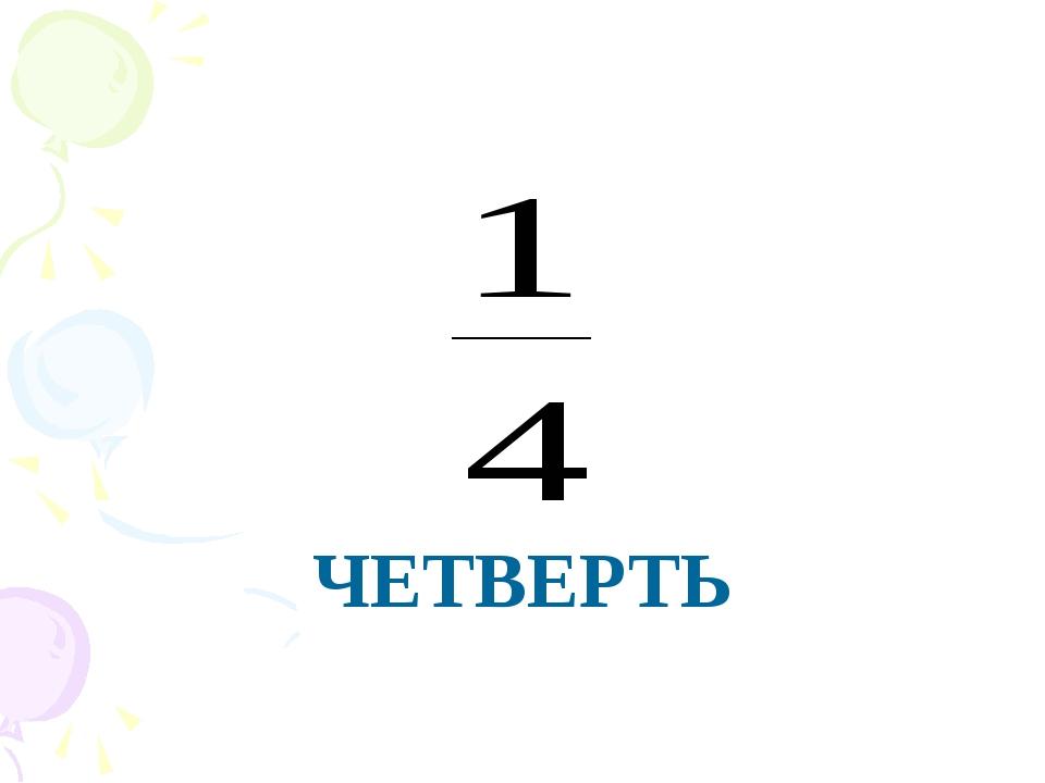 ЧЕТВЕРТЬ Математика