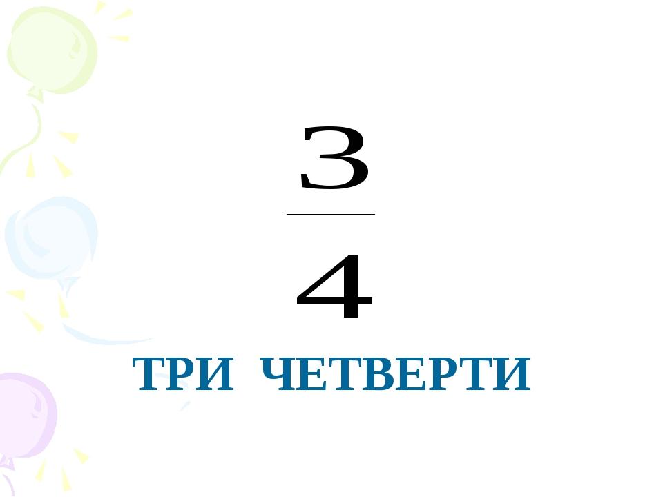 ТРИ ЧЕТВЕРТИ Математика