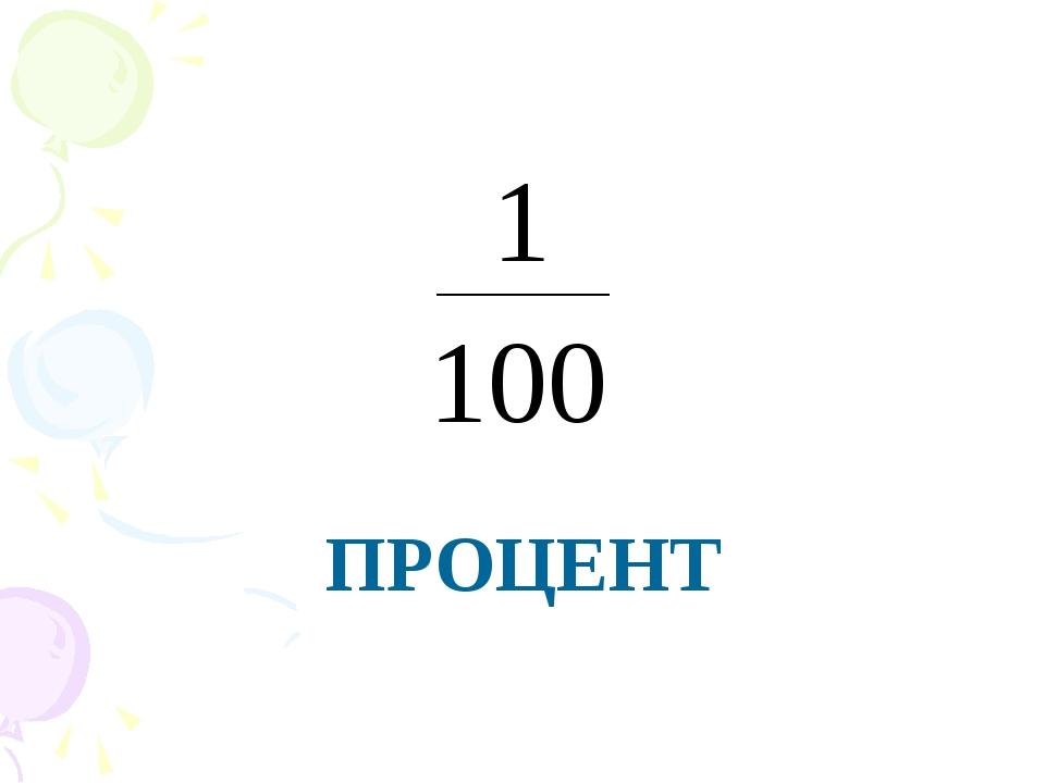 ПРОЦЕНТ Математика