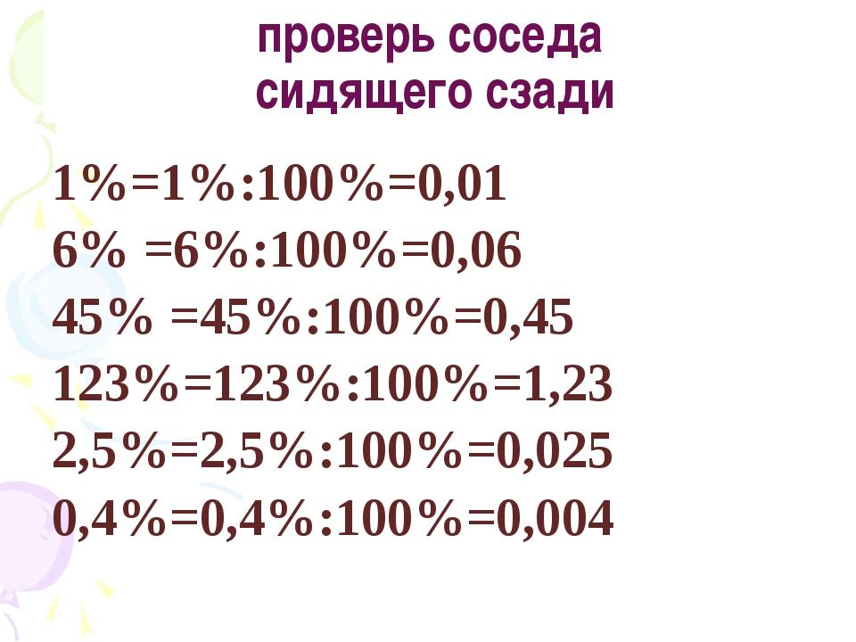Тест. 1. Процент- это: а) тысячная часть числа; б) сотая часть числа; в) дес...