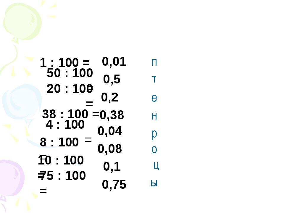 0,01 0,5 0,38 0,2 0,04 0,08 0,1 0,75 п т е н р о ц ы 1 : 100 = 50 : 100 = 20...