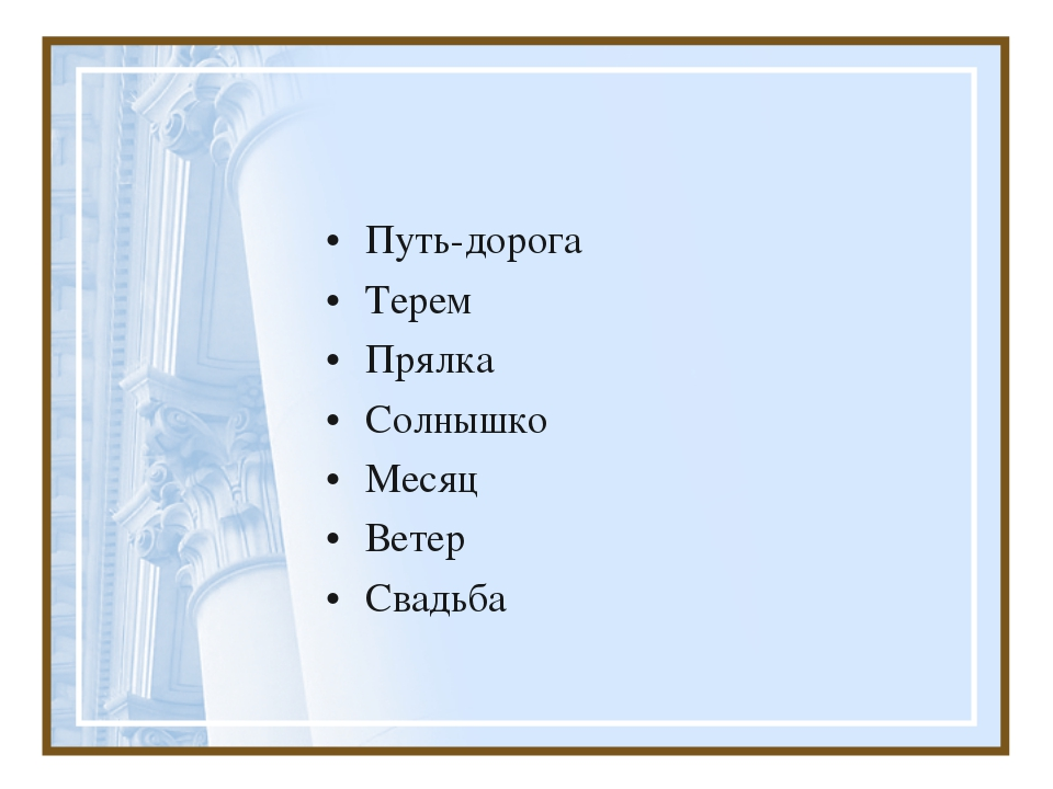 Путь-дорога Терем Прялка Солнышко Месяц Ветер Свадьба