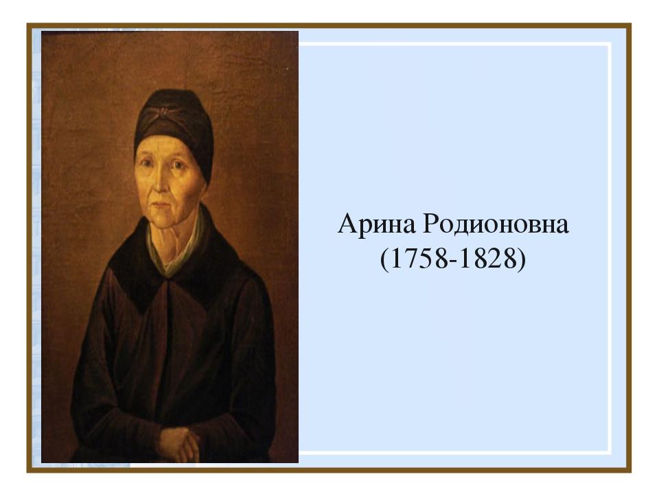 Арина Родионовна (1758-1828)