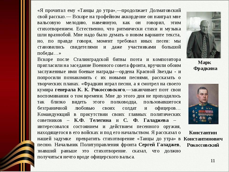 * «Я прочитал ему «Танцы до утра»,—продолжает Долматовский свой рассказ.— Вск...