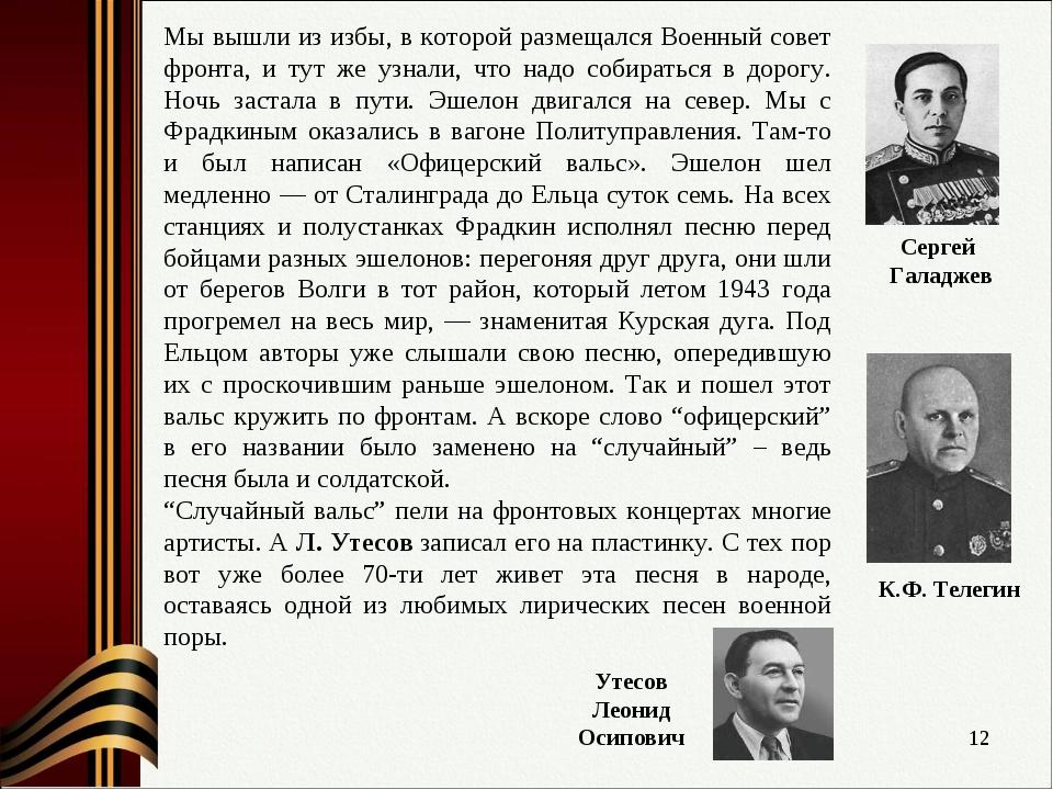 Мы вышли из избы, в которой размещался Военный совет фронта, и тут же узнали,...
