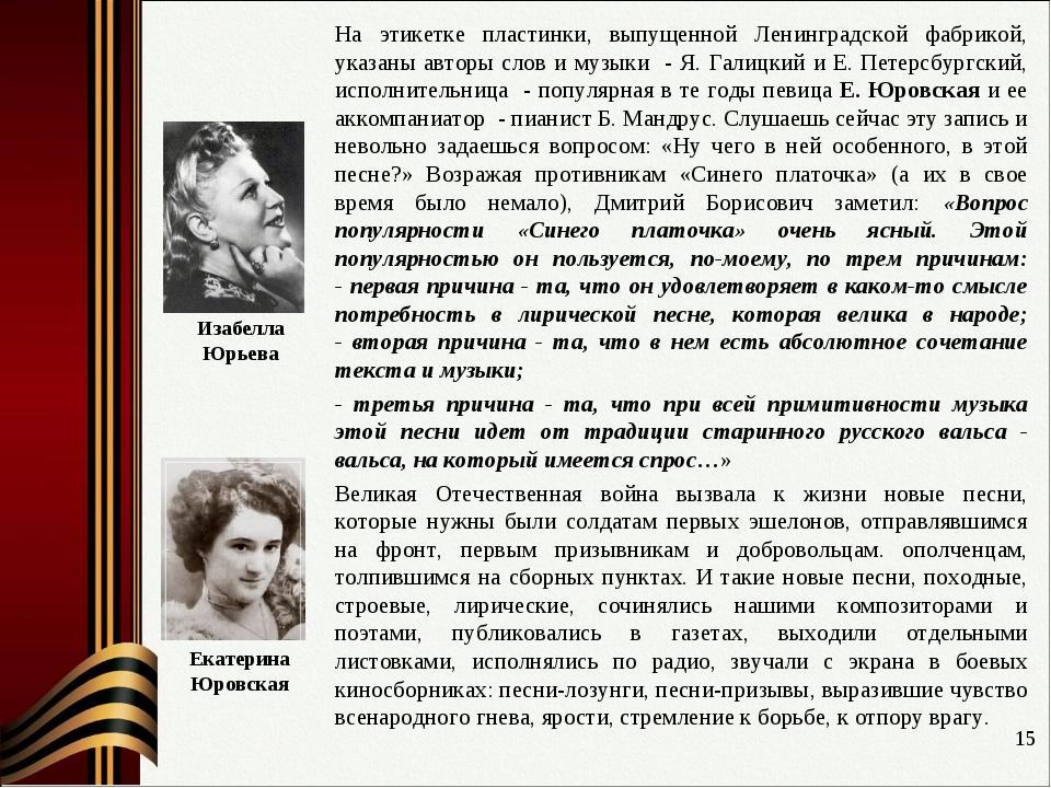 На этикетке пластинки, выпущенной Ленинградской фабрикой, указаны авторы сло...
