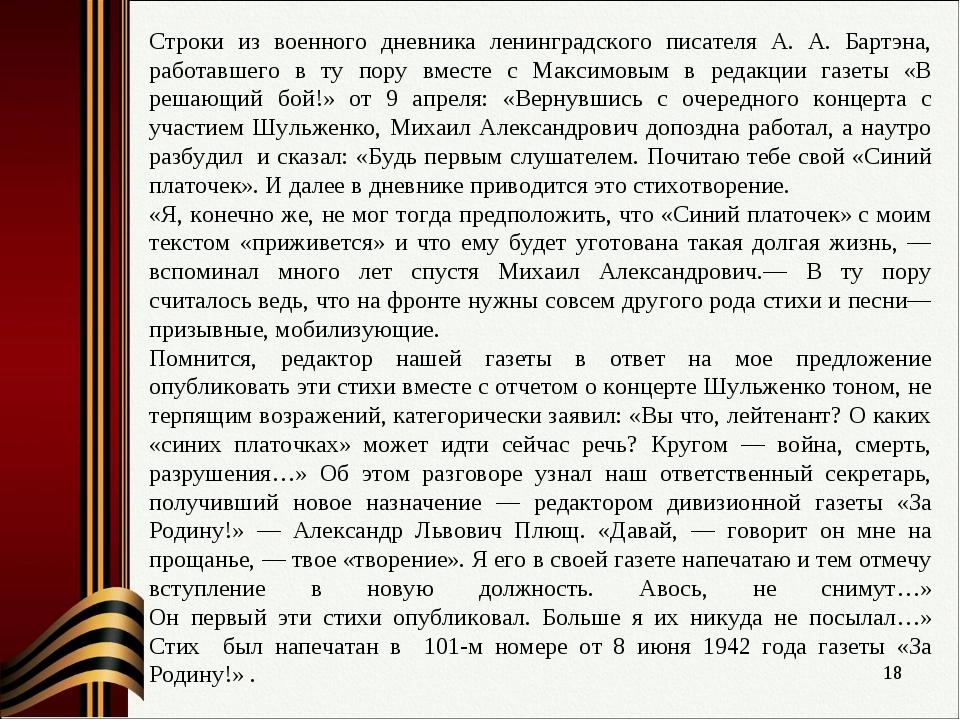 * Строки из военного дневника ленинградского писателя А. А. Бартэна, работавш...