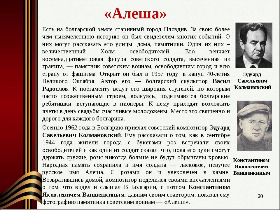 «Алеша» Есть на болгарской земле старинный город Пловдив. За свою более чем...