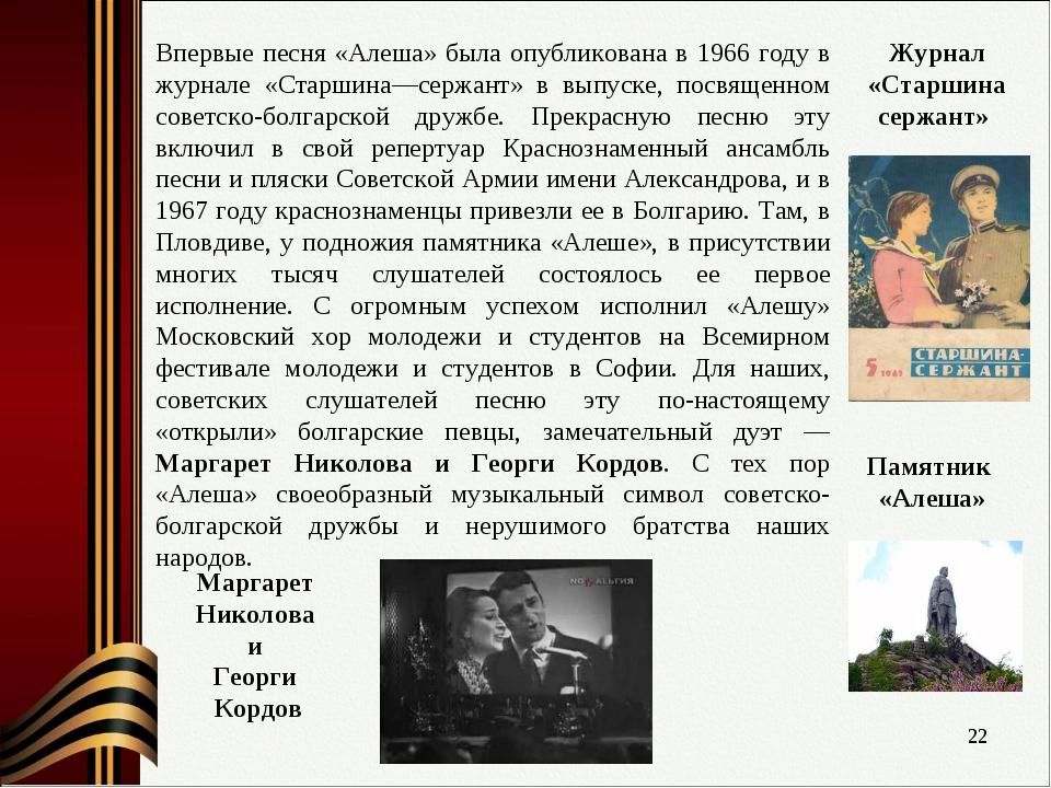 Впервые песня «Алеша» была опубликована в 1966 году в журнале «Старшина—сержа...