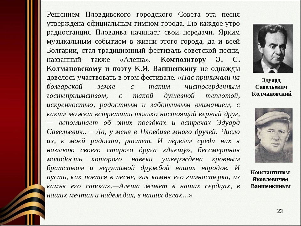 Решением Пловдивского городского Совета эта песня утверждена официальным гимн...