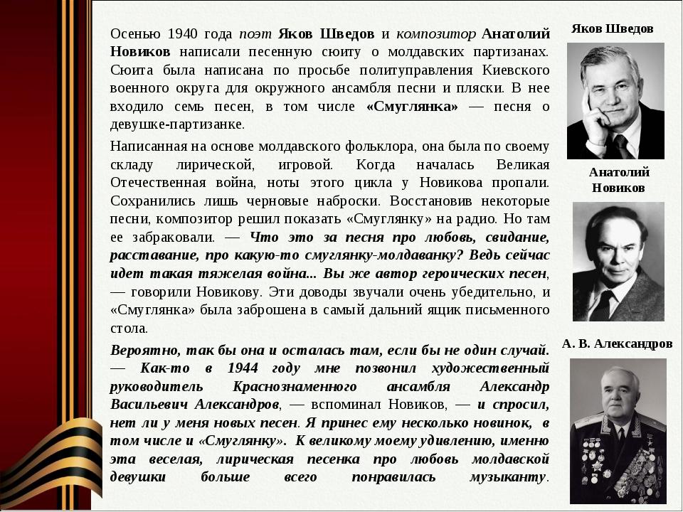 Осенью 1940 года поэт Яков Шведов и композитор Анатолий Новиков написали пес...
