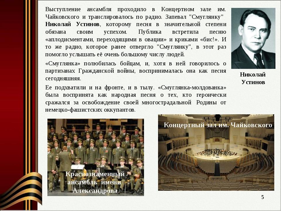 Выступление ансамбля проходило в Концертном зале им. Чайковского и транслиро...