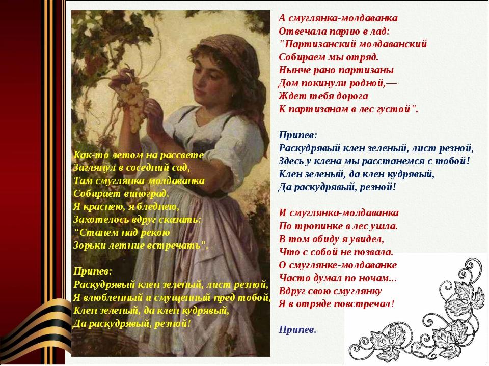 Как-то летом на рассвете Заглянул в соседний сад, Там смуглянка-молдаванка Со...
