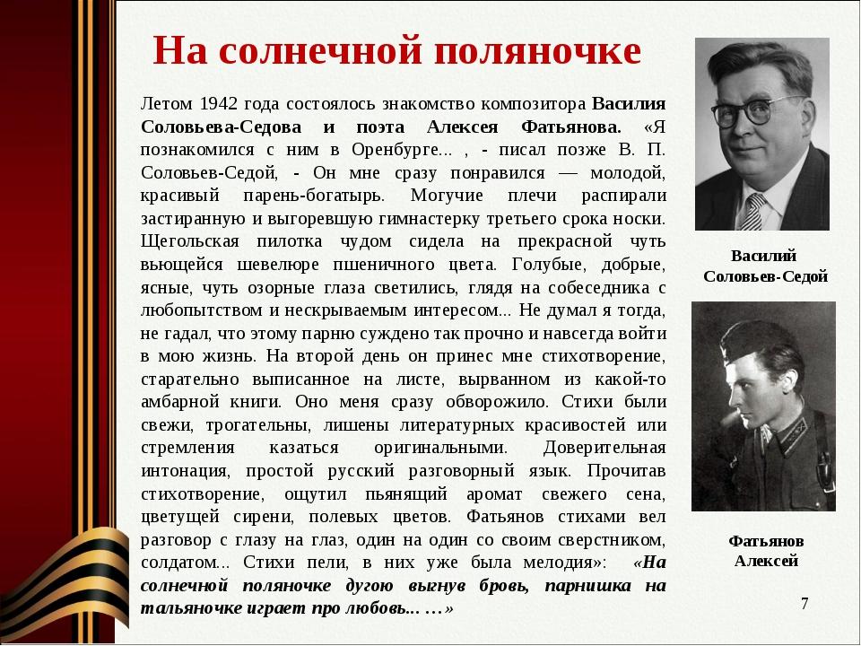 На солнечной поляночке Летом 1942 года состоялось знакомство композитора Васи...