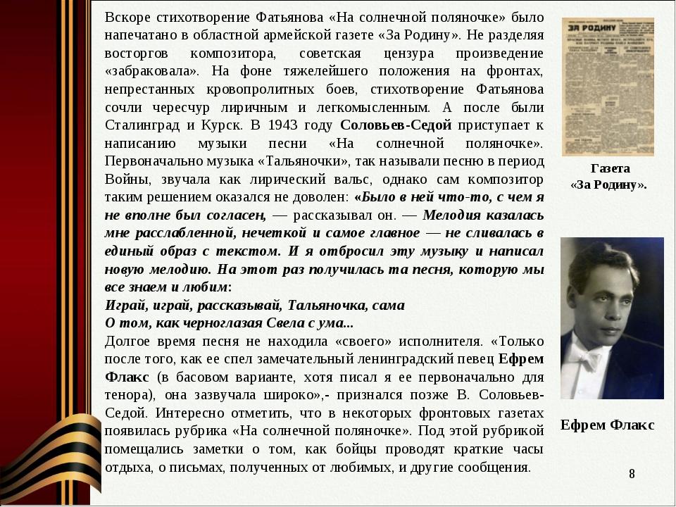 Вскоре стихотворение Фатьянова «На солнечной поляночке» было напечатано в обл...