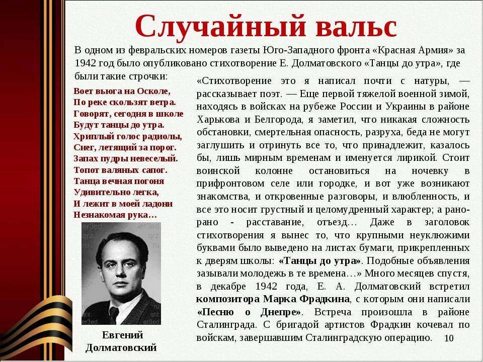 Случайный вальс В одном из февральских номеров газеты Юго-Западного фронта «...
