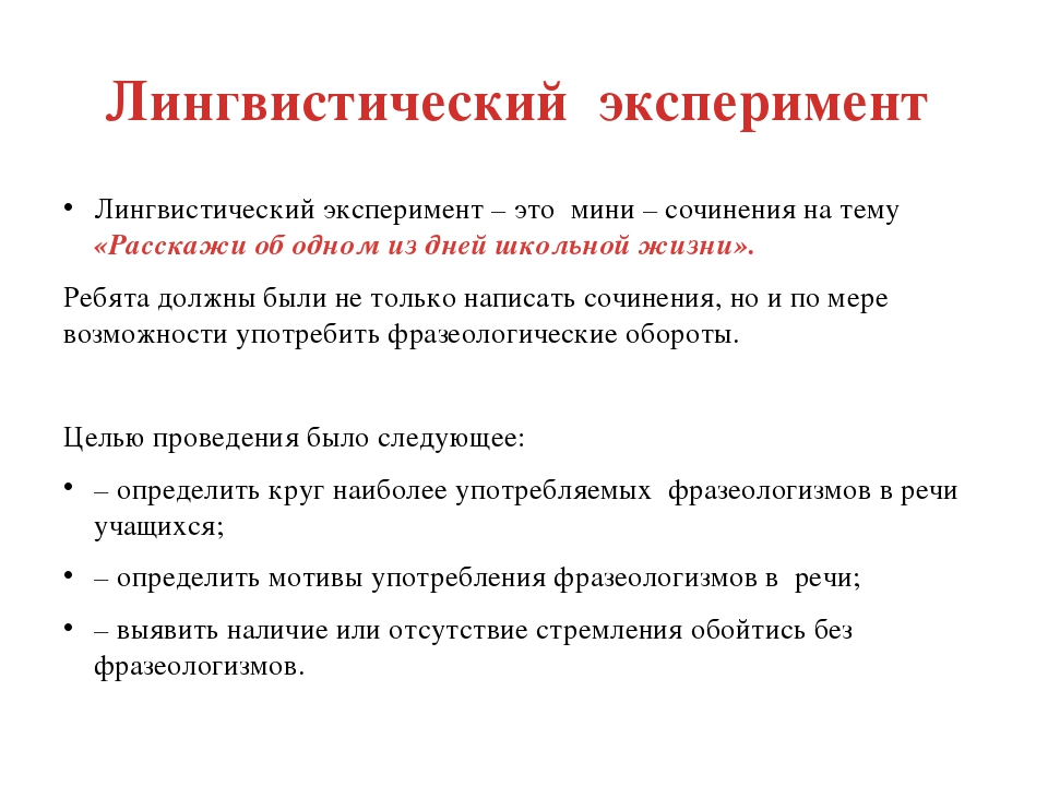 Лингвистический эксперимент Лингвистический эксперимент – это мини – сочинен...
