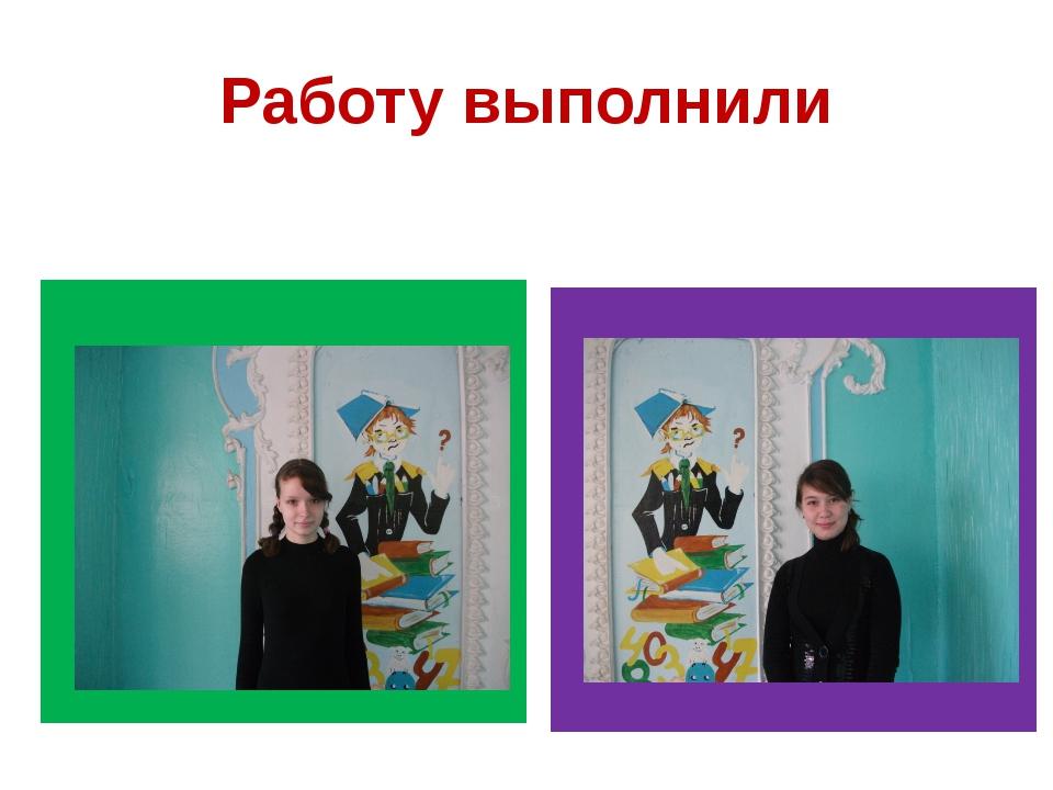 Работу выполнили Лихошерстова Юлия, ученица 7- Б класса Садрединова Фериде, у...