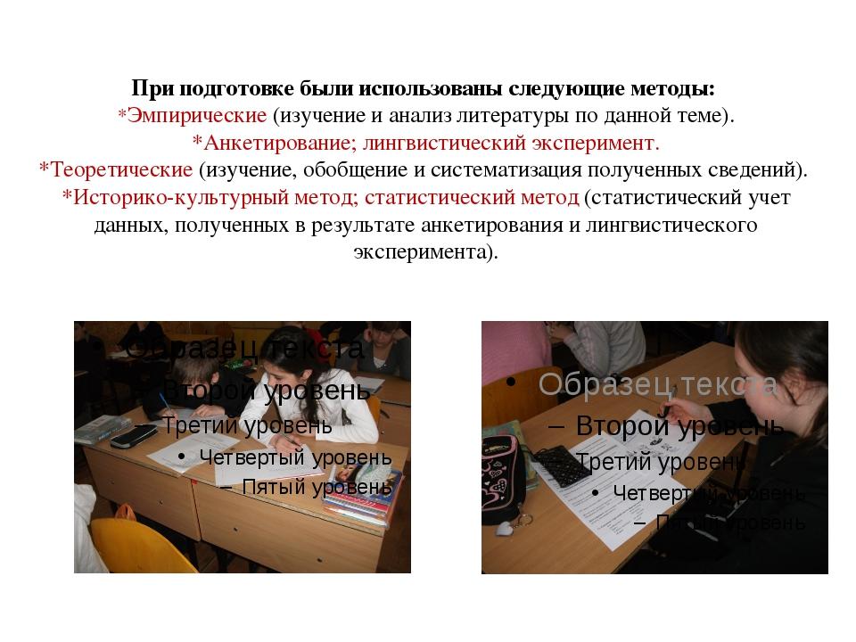 При подготовке были использованы следующие методы: *Эмпирические (изучение...