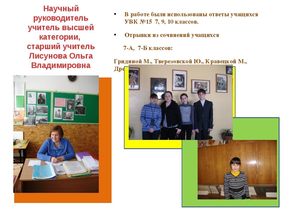 Научный руководитель учитель высшей категории, старший учитель Лисунова Ольга...